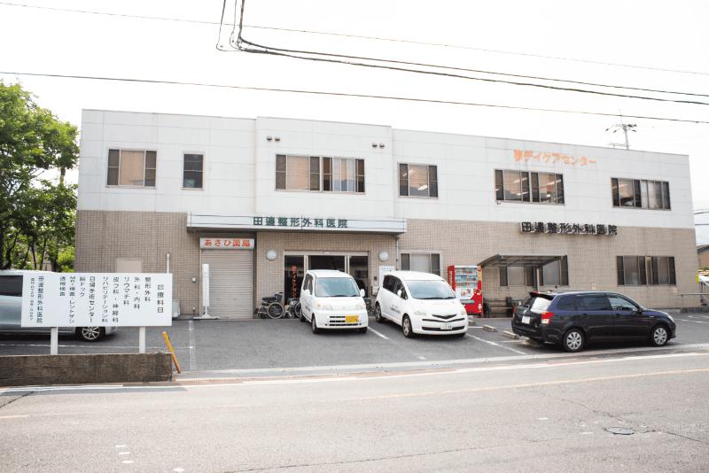 医療法人深緑会 田邊整形外科医院